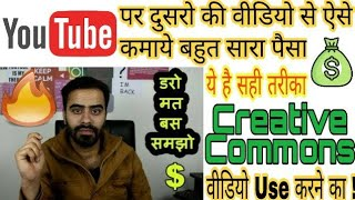 YouTube par paise kamane ka tarika   how to use creative Commons video in hindi  