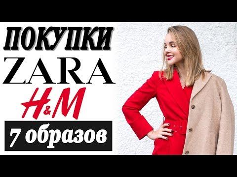 ПОКУПКИ ZARA H&M HAUL | 7 СТИЛЬНЫХ ТРЕНДОВЫХ ОБРАЗОВ НА ЗИМУ | DARYA KAMALOVA