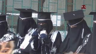 تخرج دفعة من حافظات القرآن الكريم في الضالع | تقرير عبدالعزيز الليث