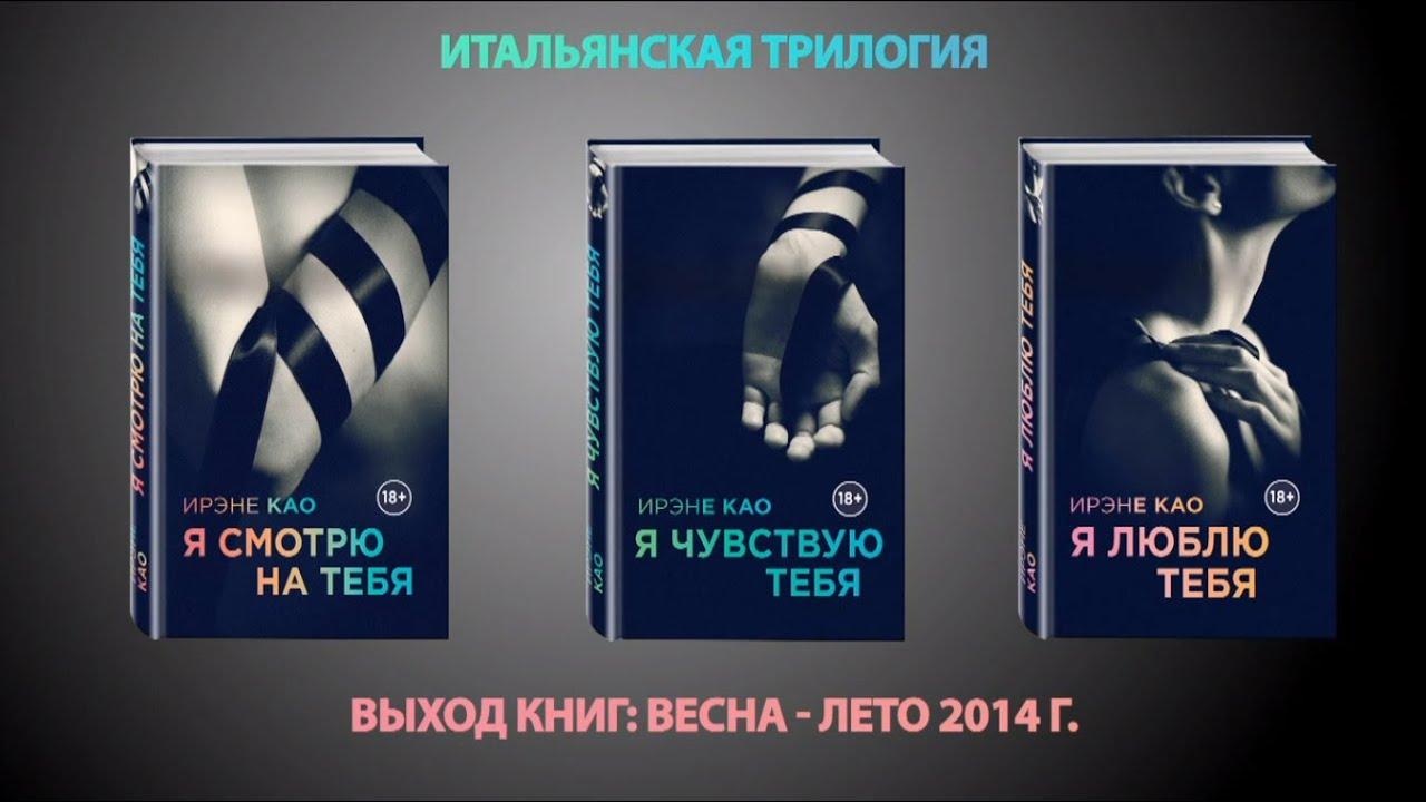 книга я люблю тебя ирэне као читать онлайн
