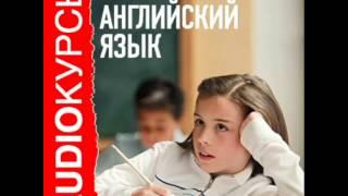 2000433 Urok 04 Аудиокурсы. 5 класс. Английский язык