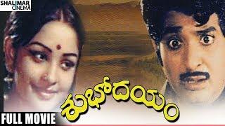 Shubhodayam Full Length Telugu Movie || Chandramohan, Sulakshana, Manorama