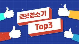 로봇청소기 비교 추천순위 Top3 싹스 매직쉐프 lg전…