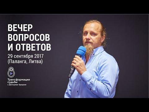 Вечер вопросов и ответов с Дмитрием Троцким в Паланге (Литва)