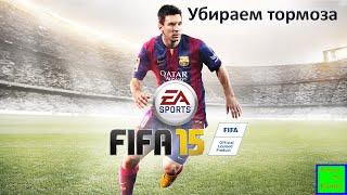 видео Тормозит FIFA 15 Вот решение