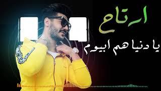 احمد سالم ارتاح