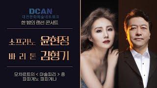 대전문화예술네트워크 시즌2, 한밤의콘서트 1부 일곱번째…