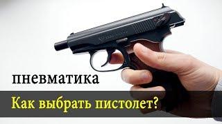 какими бывают пневматические пистолеты?