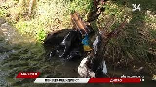 Убил и расчленил: полиция рассказала подробности жестокого убийства в Днепре