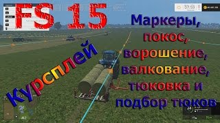 Курсплей. Farming Simulator 15.