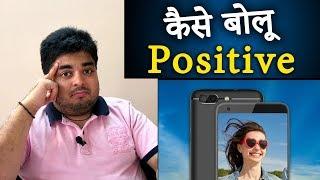 Infocus Vision 3 Pro | अब ये क्या मज़ाक है ? | कैसे बोलू Positive? [in Hindi]