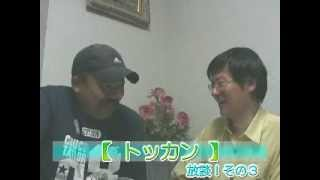 ドラマ「トッカン」罠「接待強要」美波&若村麻由美 「テレビ番組を斬る...