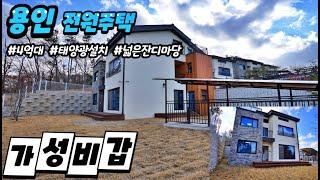 NO.097 용인ic인접 4억대 가성비갑 전원주택! 태…
