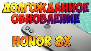 Honor 8X - Долгожданное обновление EMUI 8.2.0.130