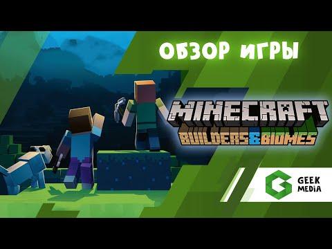 МАЙНКРАФТ - ОБЗОР настольной игры MINECRAFT BUILDERS \u0026 BIOMES