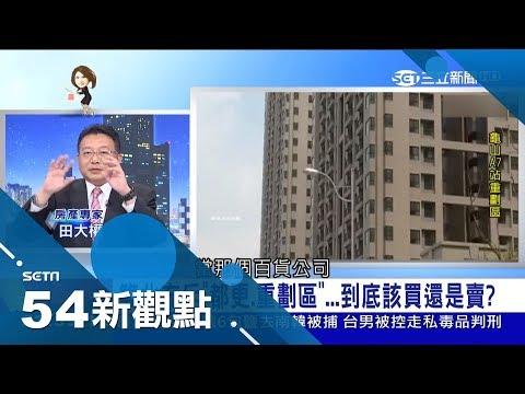 買不起房!房產專家分析北台灣房價變化 都更案.重劃區該下手嗎?|陳斐娟主持|【財經風向球】|三立新聞台