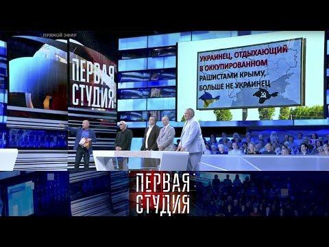 Евромечта Украины. Первая