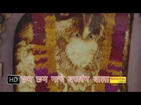 Chham Chham Nache Bajrang | छम छम नाचे बजरंग | Balaji Hanuman Bhajan