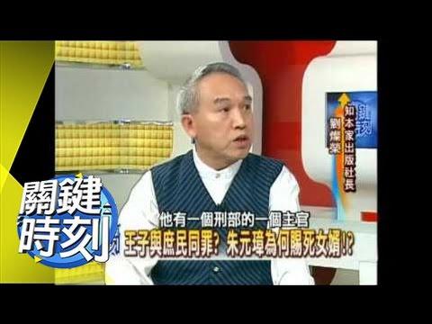 朱元璋鐵血統治秘辛!2007年 第0149集 2200