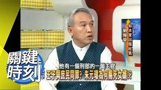 朱元璋鐵血統治秘辛!2007年 第0149集 2200 關鍵時刻