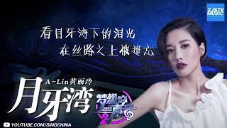 【歌词版/Lyrics】A-LIN 黄丽玲《月牙湾》/浙江卫视官方HD/