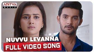 Nuvvu Levanna Full Video Song || Jodi Video Songs || Aadi, Shraddha Srinath || Phani Kalyan