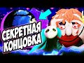 СЕКРЕТНАЯ КОНЦОВКА | ЭПИЛОГ SALLY FACE | Sally Face Episode 5 epilogue