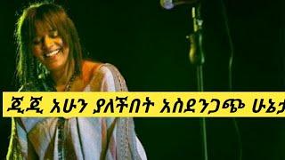 GiGi ጂጂ አሁን ያለችበት አስደንጋጭ ሁኔታ ethiopian legendary singer gigi current situation