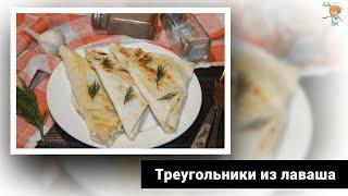 Рецепт треугольников из лаваша – гарантированный результат вкусной закуски!