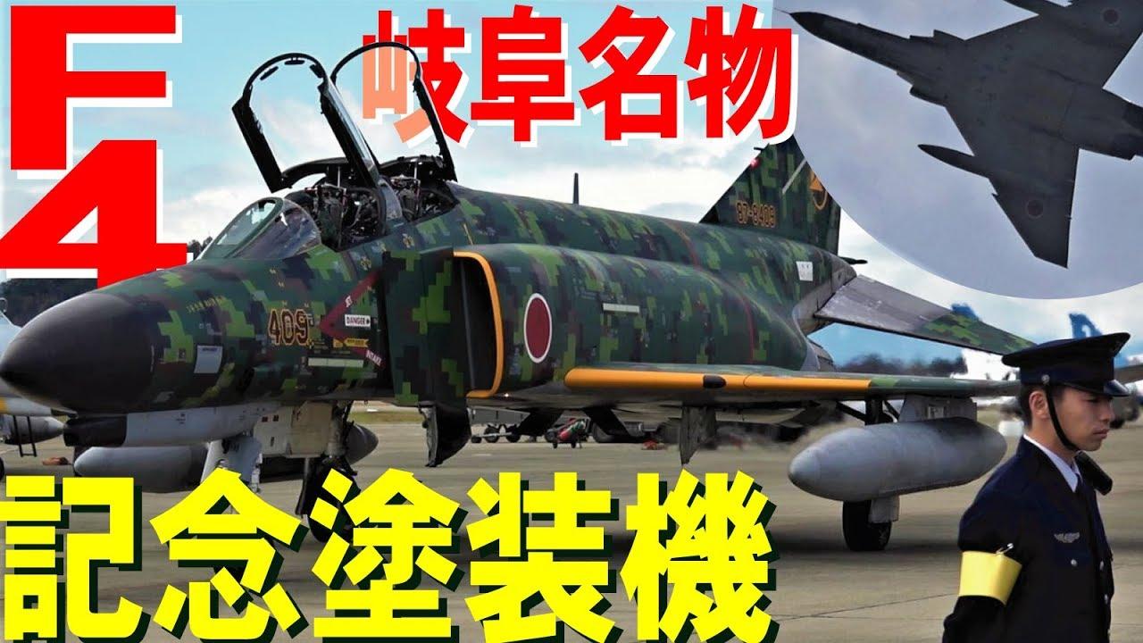 「【下剋上】「ファントムII」は死なず 退役間近、空自「F-4EJ改」が「F-15J」をバンバン堕としているワケ YouTube動画>7本 ->画像>23枚