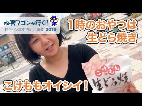 【北海道のんびり旅 part5】生どら焼きと、まぐろたたき丼