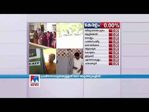 Vadakara Polling booth votting machine complaint Loksabha Election 2019