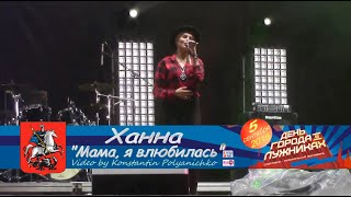 """Ханна """"Мама, я влюбилась"""" День города 868 в Лужниках (5 сентября 2015)"""