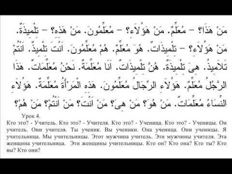 Багаутдин Мухаммад Учебник Арабского Языка
