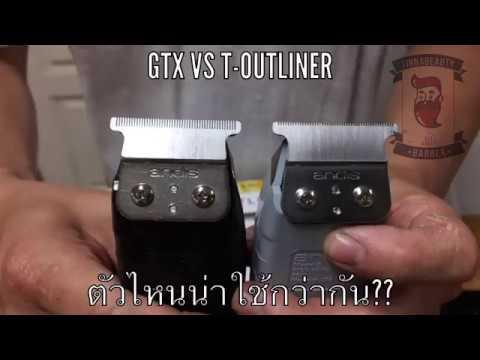 GTX VS T-Outliner ใช้ตัวไหนดีกว่า ต่างกันยังไง