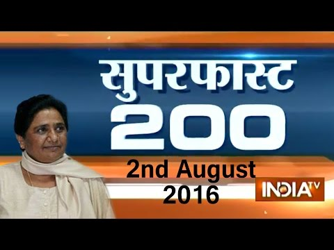 Superfast 200 | 2nd August, 2016 ( Part 2) - India TV