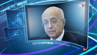 Сергей Кургинян. Право знать 03.04.2021