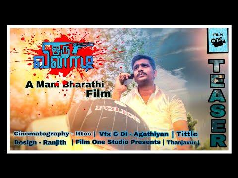 Oru Vinadi | Tamil | shortfilm | Teaser | police Crime Story | Film One Studio Presents |