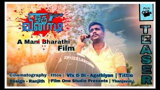 Oru Vinadi   Tamil   shortfilm   Teaser   police Crime Story   Film One Studio Presents  