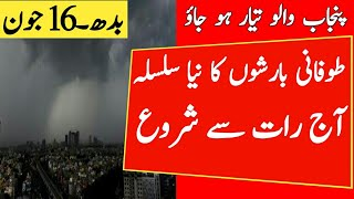 Tonight More Rains, Duststorm in Many cities of Punjab | Punjab Weather | Pakistan weather | Weather
