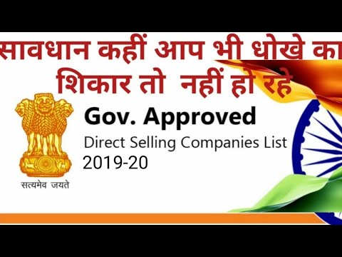 GOVT APPROVED MLM COMPANY LIST 2019