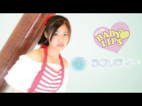 ようこそ福山発ご当地アイドル>>淡色ラプソディーPV full/BABY♡LIPS