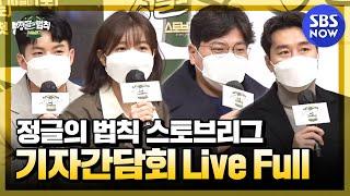 [정글의 법칙 - 스토브리그] '온라인 기자간담회 #LIVE 다시보기 ' / 'Law …