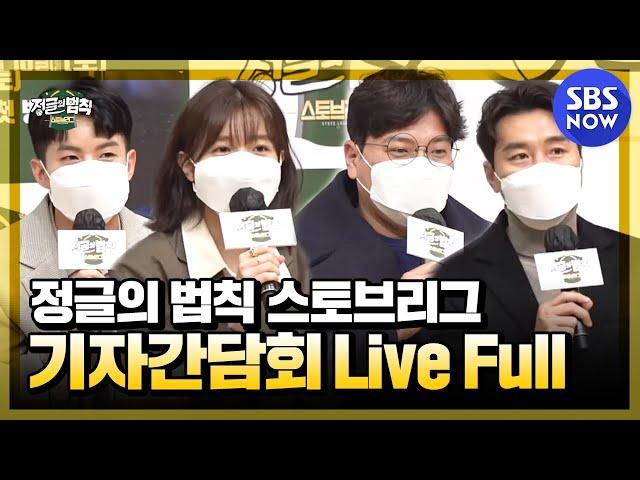 [정글의 법칙 - 스토브리그] '온라인 기자간담회 #LIVE 다시보기 ' / 'Law of the Jungle' Live | SBS NOW