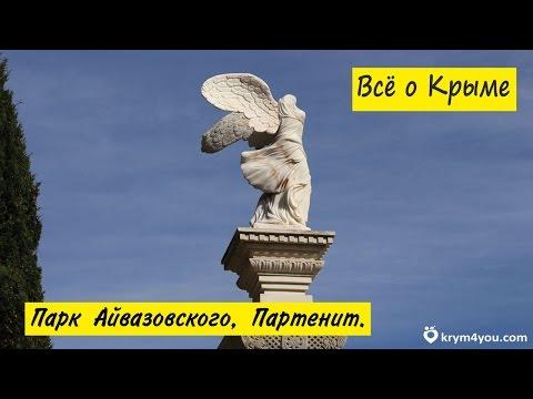 Партенит. Парк Айвазовского, цены, прогулка и много всего интересного. Партенит парк
