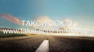 Получить лицензию такси(Такси СОЮЗ, www.taksi-souz.ru/license/ Мы помогаем получить разрешение на деятельность такси в Москве и Московской..., 2015-02-08T21:51:29.000Z)