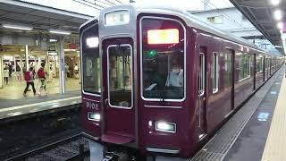 阪急電車 宝塚線 9000系 9102F 発車 十三駅