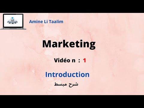 Marketing : Introduction ( Darija )  شرح مبسط
