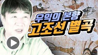 우익의본향  '고조선별곡'_김정민후리기_삼각산통신