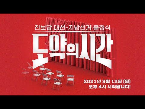 [Live] 진보당 대선・지방선거 출정식 도약의 시간